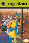 545. Birbal The Clever (Hindi)