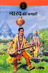 520.Tales Of Narada (Hindi)