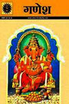 509 Ganesha (Hindi)