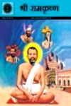 515 Shri Ramakrishna (Hindi)