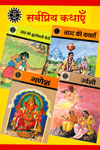 Sarvpriya Kathayen Set of 50 Books (In Hindi)